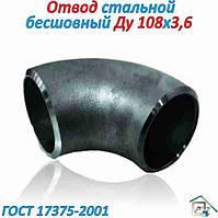 Отвод стальной бесшовный  Ду 108x3.6  ( ГОСТ 17375-2001)