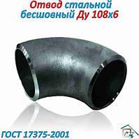 Отвод стальной бесшовный  Ду 108x6  ( ГОСТ 17375-2001)