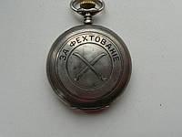 Часы  карманные Павел Буре  «За фехтование» Кон. 19 века