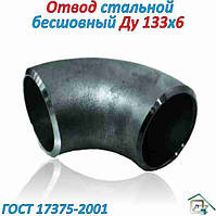 Отвод стальной бесшовный  Ду 133x6  ( ГОСТ 17375-2001)