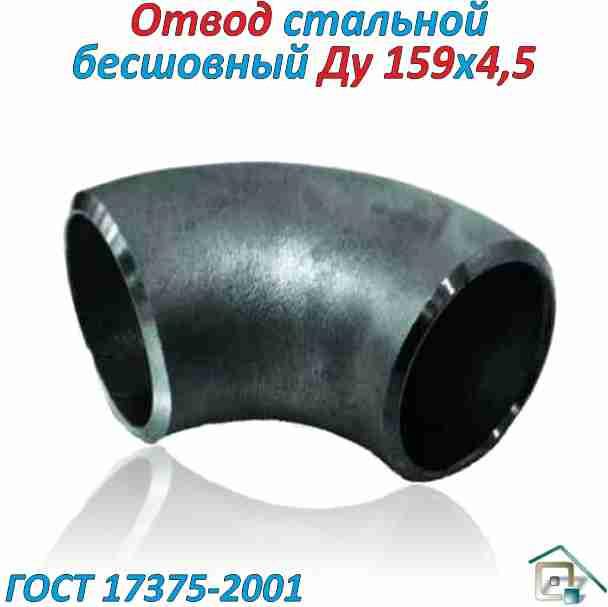 Отвод стальной бесшовный  Ду 159x4.5  ( ГОСТ 17375-2001)