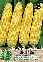 Кукуруза кормовая Любава, фото 1