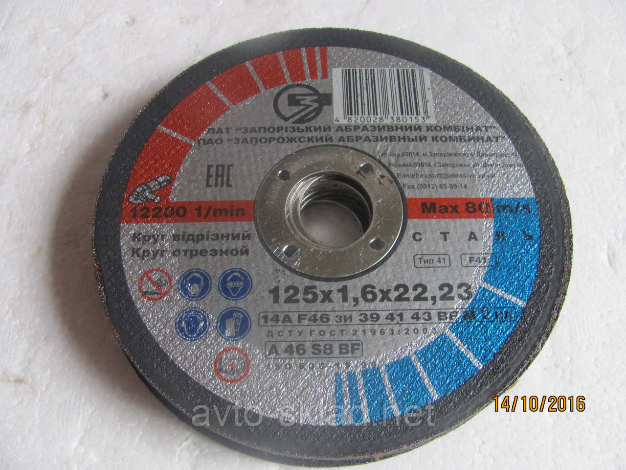 Круг отрезной по металлу 125*1.6*22.2мм ЗАК