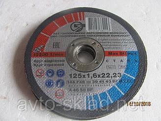 Круг відрізний по металу 125*1.6*22.2 мм ЗАК