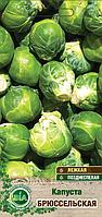 Капуста брюссельская (1 г.) Семена ВИА (в упаковке 20 пакетов)