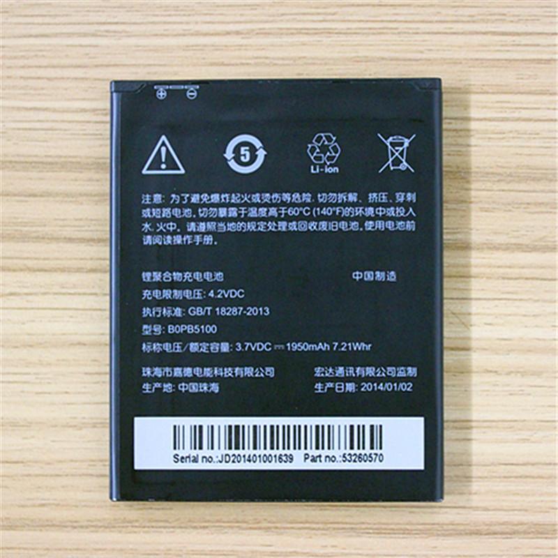 Аккумулятор для HTC  Desire 516 ( B0PB5100 )