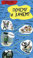 Мартина Лаффон,Ортанс Де Шабане Почему и зачем?, Киев