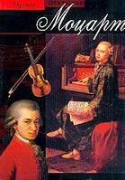 Моцарт. Избранник богов. Мишель Парути