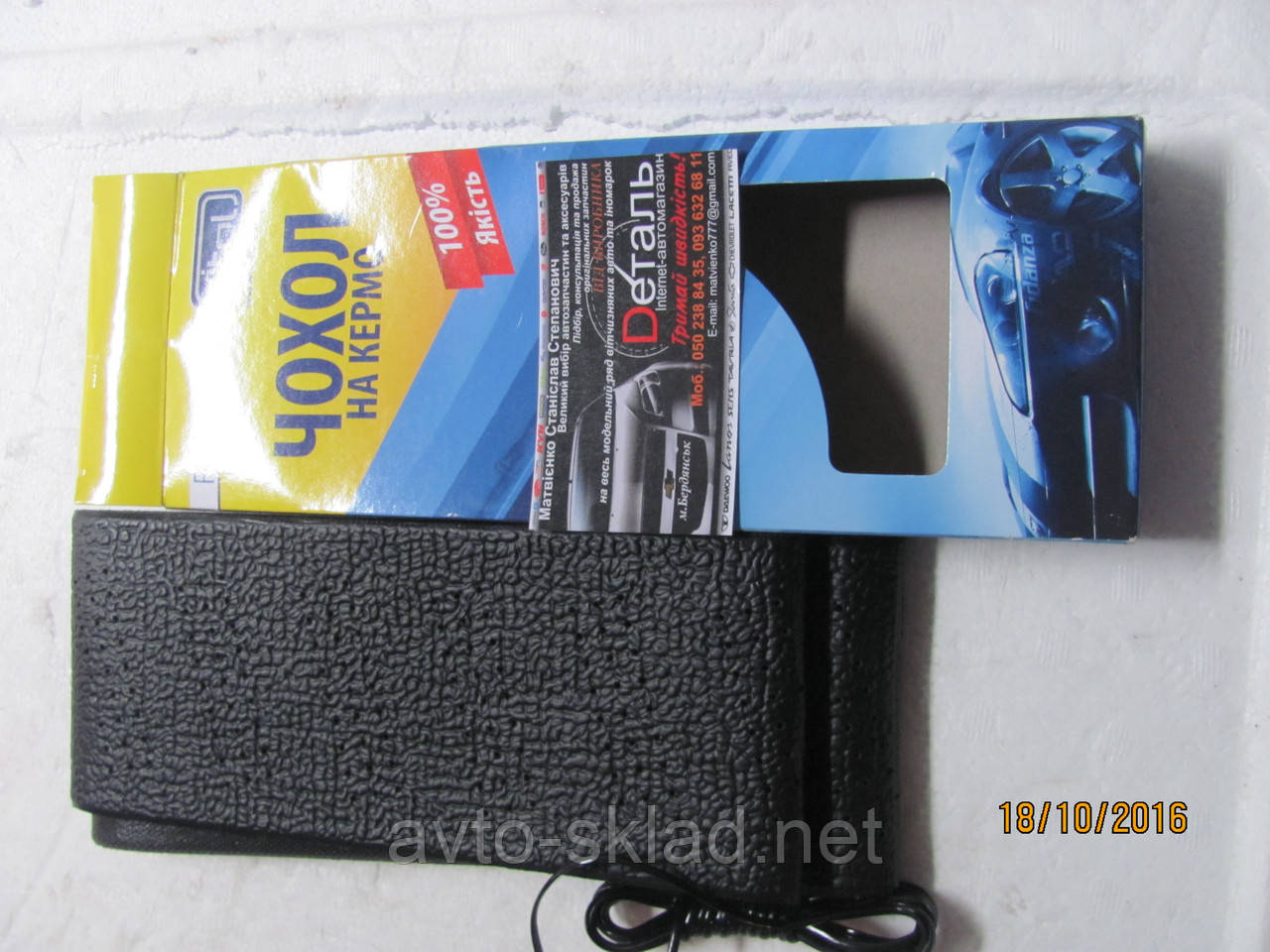 Оплетка зі шнурком на кермо Ланос Сенс, Авео 2108-099