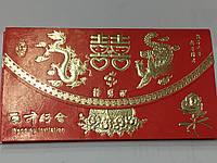 Денежный конверт, Красный конверт для денег - Дракон и Феникс