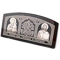 Обсидиан, иконка тройная самоклеящаяся, 142ФГО