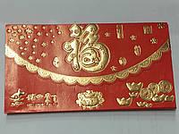 Денежный конверт, Красный конверт для денег - Чаша изобилия