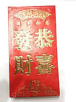 Денежный конверт, Красный конверт для денег - Денежные иероглифы