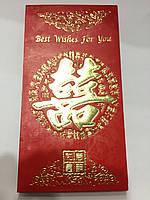 Денежный конверт, Красный конверт для денег - Богатство