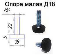 Ножка регулируемая М6