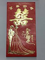Денежный конверт, Красный конверт для денег - Влюбленные