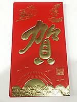Денежный конверт, Красный конверт для денег - Приумножение