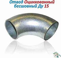Отвод оцинкованный  Ду15 (ГОСТ 30753-2001)