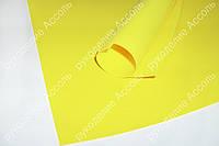 Фоамиран 1мм лимонный 20*30см