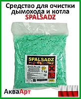 Средство для чистки дымохода и котла Spalsadz (Польша)