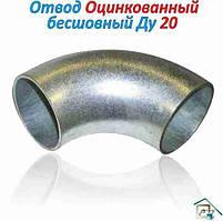 Отвод оцинкованный  Ду 20 (ГОСТ 30753-2001)