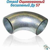 Отвод оцинкованный  Ду 57 (ГОСТ 30753-2001)