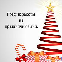 График работы во время Новогодних праздников.