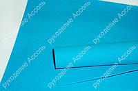 Фоамиран 1мм голубой 40*60см