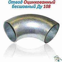Отвод оцинкованный  Ду 108 (ГОСТ 30753-2001)