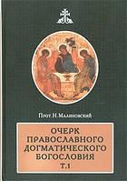 Очерк православного догматического богословия в 2-х тт. Николай Малиновский, прот.
