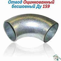 Отвод оцинкованный  Ду 159 (ГОСТ 30753-2001)