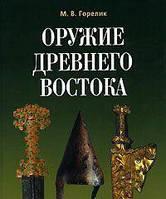 Оружие древнего Востока. Михаил Горелик