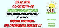 """Изменение в графике работы """"УКРТРИКОТАЖ"""" на 23.12.2016."""