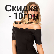 Новогодняя скидка на все платья - 10 грн.