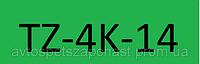 Клиновый ремень  9,5х1100Ла  20012