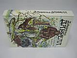 Даррелл Д. Под пологом пьяного леса (б/у)., фото 2