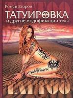 Татуировка и другие модификации тела. Роман Егоров