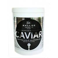 Маска Kallos Caviar для восстановления ослабленных волос с экстрактом черной икры, 1 л