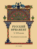 Русский орнамент X-XVI веков по древним рукописям