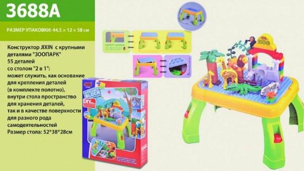 Конструктор Аналог Дупло 3688A Зоопарк, игровой столик, фигурки, 55 дет.