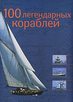 100 легендарных кораблей. Доминик Ле Брен