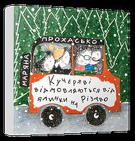 """Картонная книга """"Кучеряві відмовляються від ялинки на Різдво"""""""