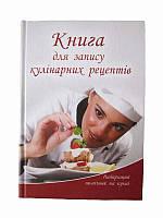 Книга для записи кулинарных рецептов (белая) (Украинские книги)