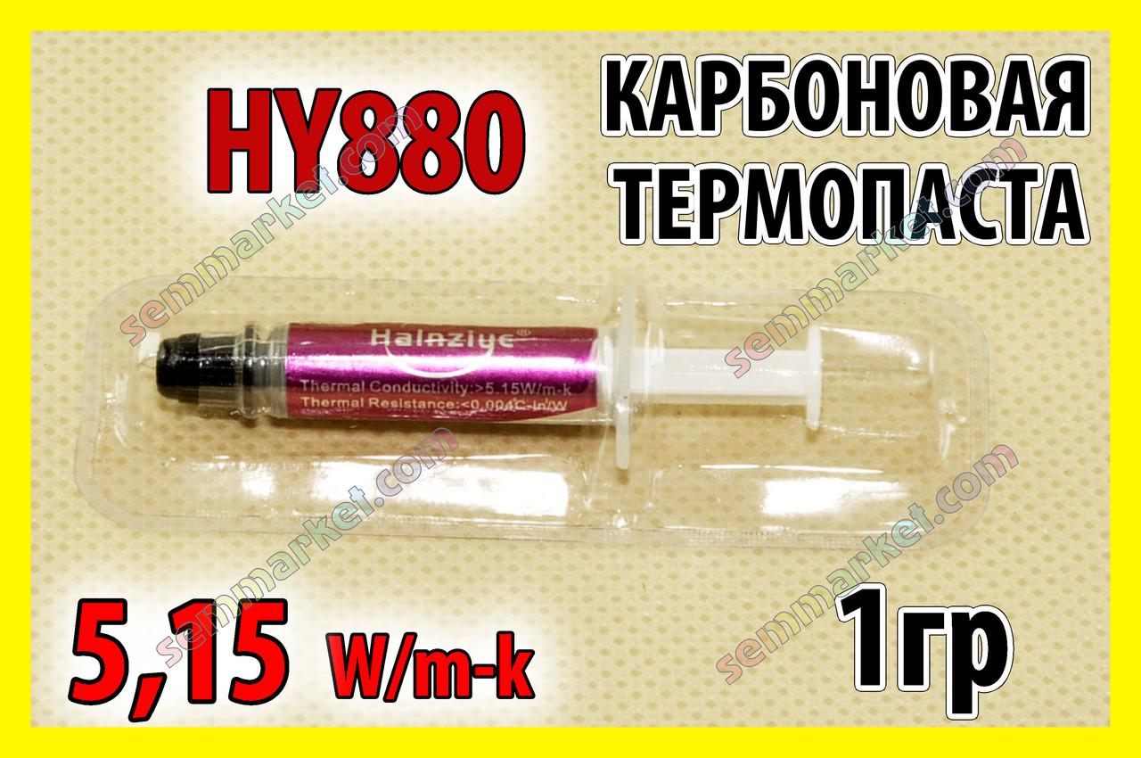 Термопаста HY880 1г. -S 5,15W карбоновая термоинтерфейс Halnziye термопрокладка лучше GD900