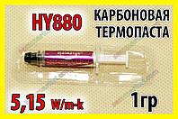 Термопаста HY880 1г -S 5,15W карбоновая термоинтерфейс Halnziye термопрокладка лучше GD900, фото 1