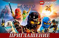 Приглашение детское в тематике Лего Ниндзяго