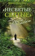 «Несвятые святые» и другие рассказы. Архимандрит Тихон (Шевкунов), фото 1