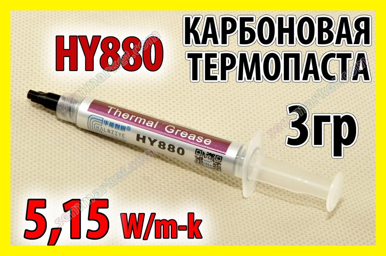 Термопаста HY880 3г 5,15W карбоновая термоинтерфейс Halnziye термопрокладка лучше GD900