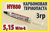 Термопаста HY880 3г. 5,15W карбоновая термоинтерфейс Halnziye термопрокладка лучше GD900, фото 1