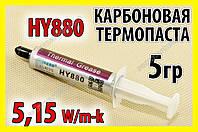Термопаста HY880 _5гр 5,15WmK  карбоновая нано Halnziye термо паста термопрокладка термоинтерфейс